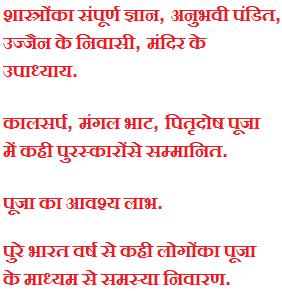 Ujjain Puja